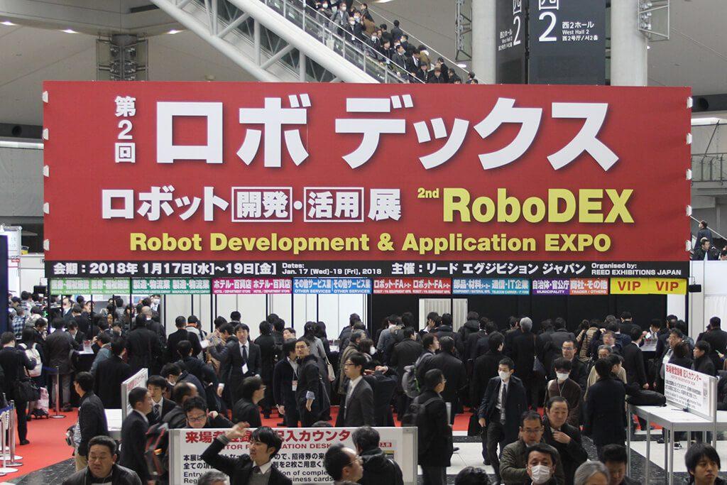 第2回 ロボ デックス・ロボット開発・活用展
