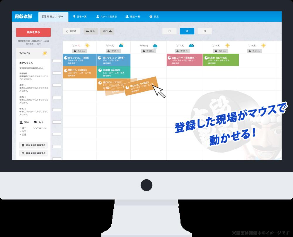 段取太郎_function