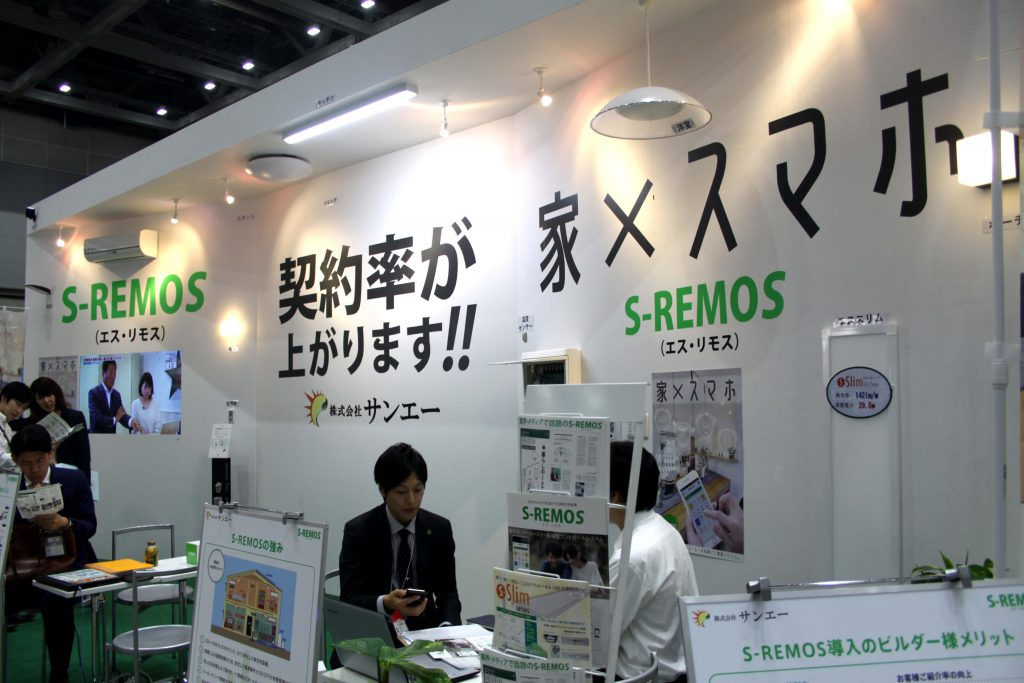 屋内を有線でつなぐ個人住宅向けIoT システム「S-REMOS」