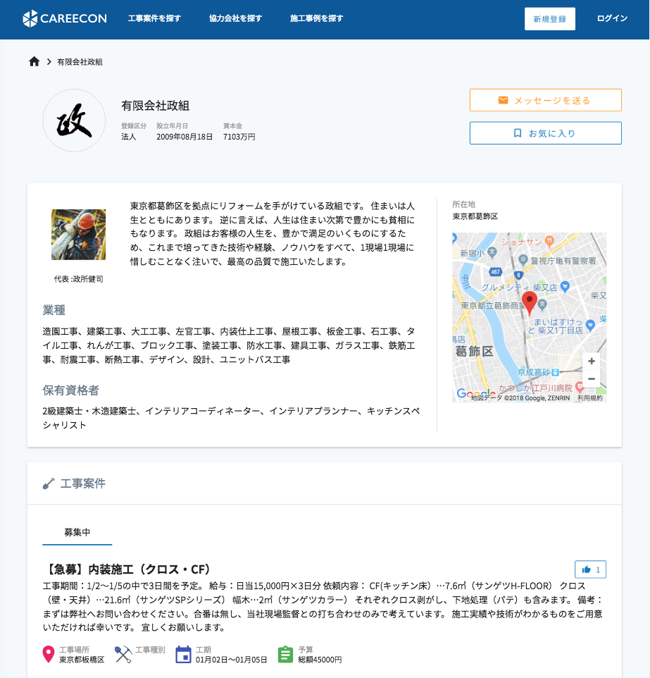 CAREECON_神様記事_企業詳細_フリー素材画像