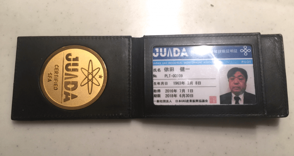 JUIDA発行の証明書