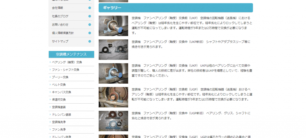 日本空調メンテナンス株式会社_ベアリング交換