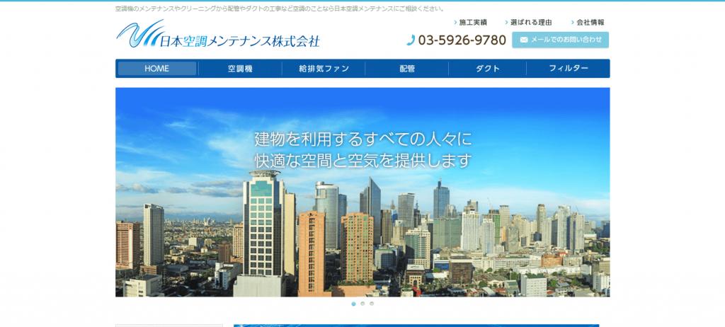 日本空調メンテナンス