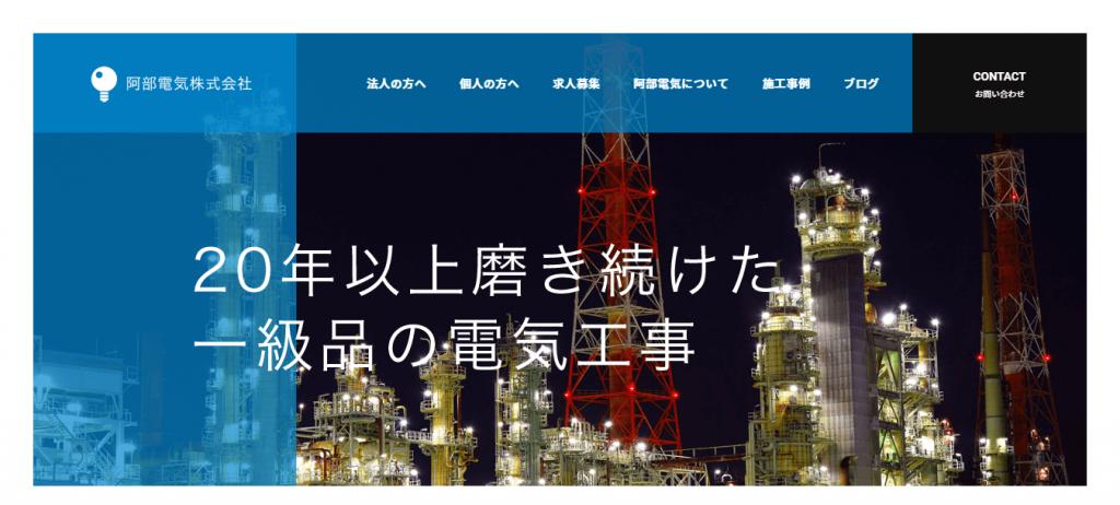 阿部電気株式会社ホームページ