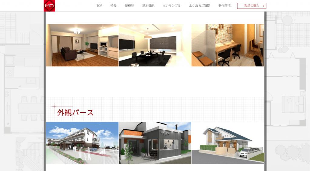 3Dマイホームデザイナー PRO9