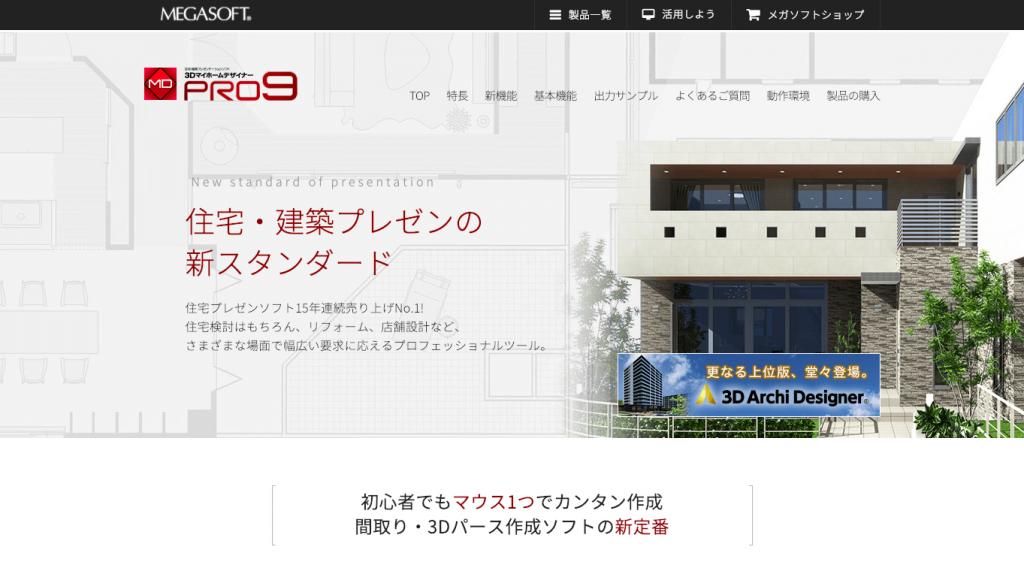 3D_myhome_designer_PRO