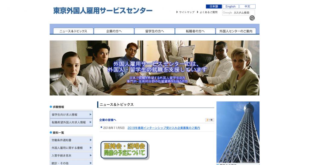 外国人雇用サービスセンター