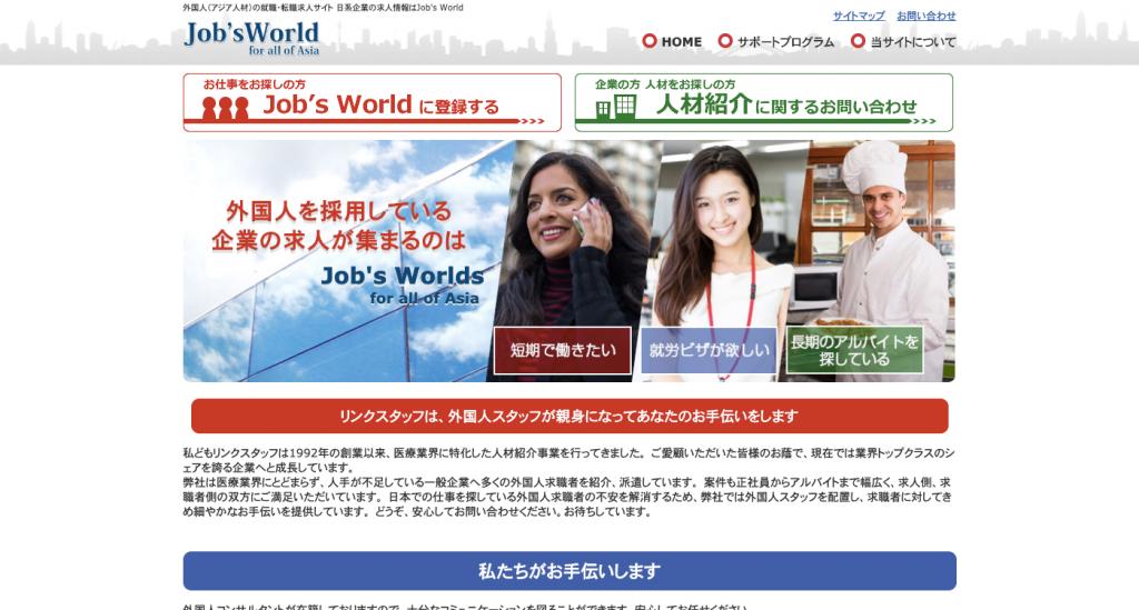 外国人の求人サイト「JobsWorld for all of Asia」