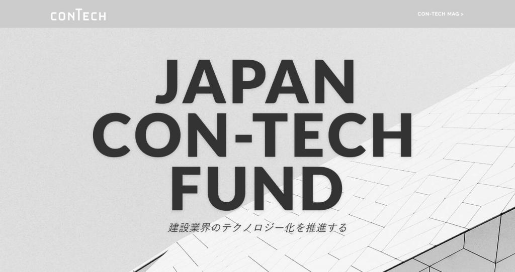 建設テックファンド JAPAN CON TECH FUND-2