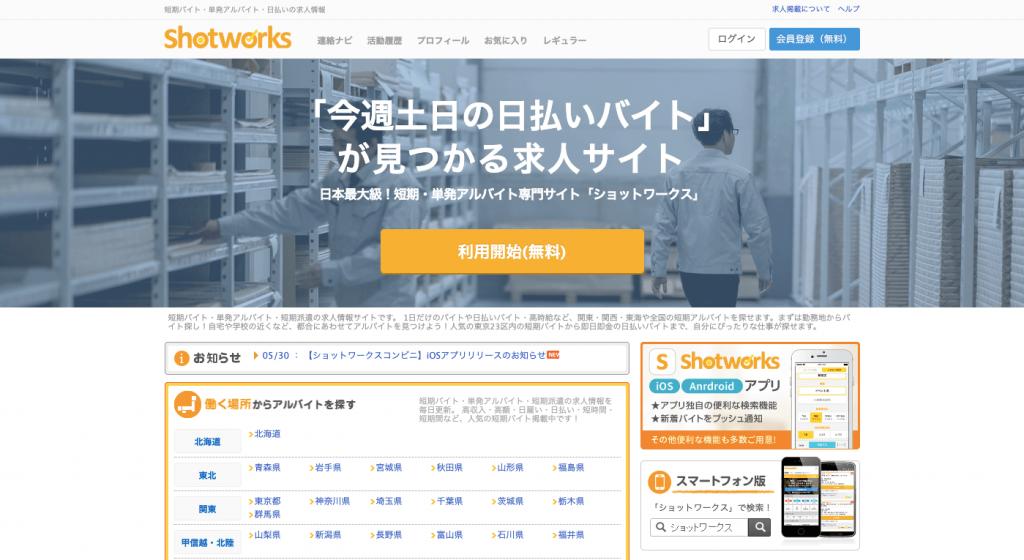 日本最大級の短期・単発アルバイト専門サイト「ショットワークス」
