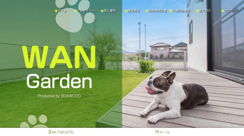 ボックスウッド|WAN Garden